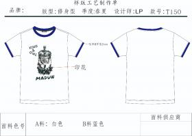 男T恤修身款