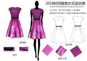 2018时尚女装连衣裙