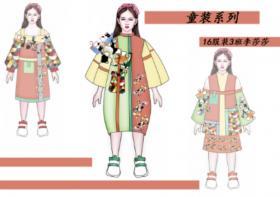 童装系列   作品主题《趣途》 设计者:李莎莎