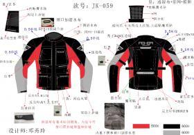 骑行服设计工艺图