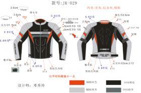 摩托车骑行服,设计图及工艺流程