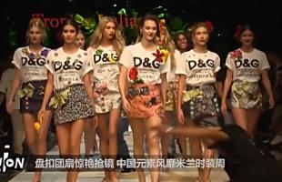 盘扣团扇惊艳抢镜 中国元素风靡米兰时装周