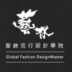 台湾艺林服饰设计学院