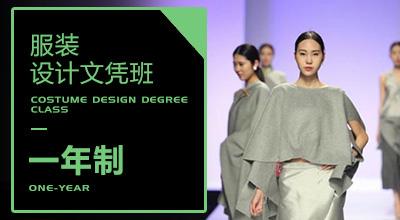 服装设计文凭班(一年制)
