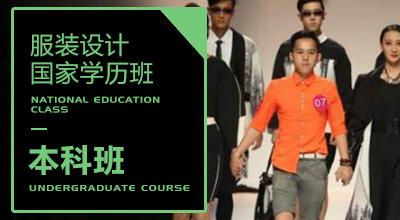 服装设计国家学历(本科班)