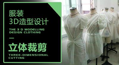 三D造型设计立体裁剪(一)(二)