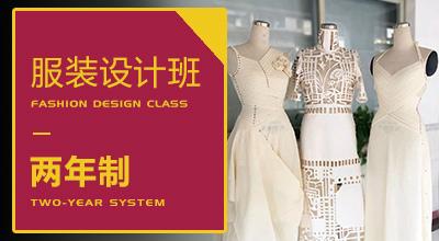 服装设计班(两年制)